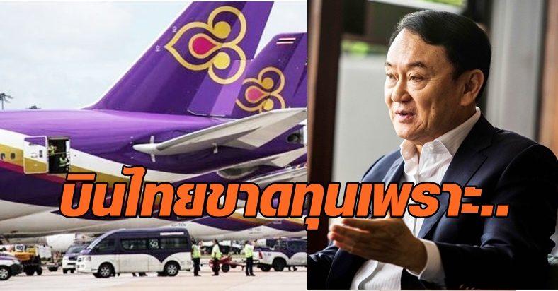 รมช.คมนาคม แจงเหตุบินไทยขาดทุนกว่า 6.2 หมื่นล้าน เกิดช่วง 'แม้ว' นั่งนายกฯ