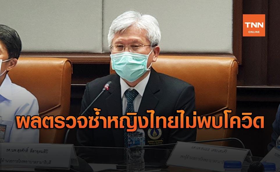 ด่วน! รพ.รามาฯ แถลงผลตรวจเชื้อซ้ำหญิงไทย ไม่พบโควิด-19