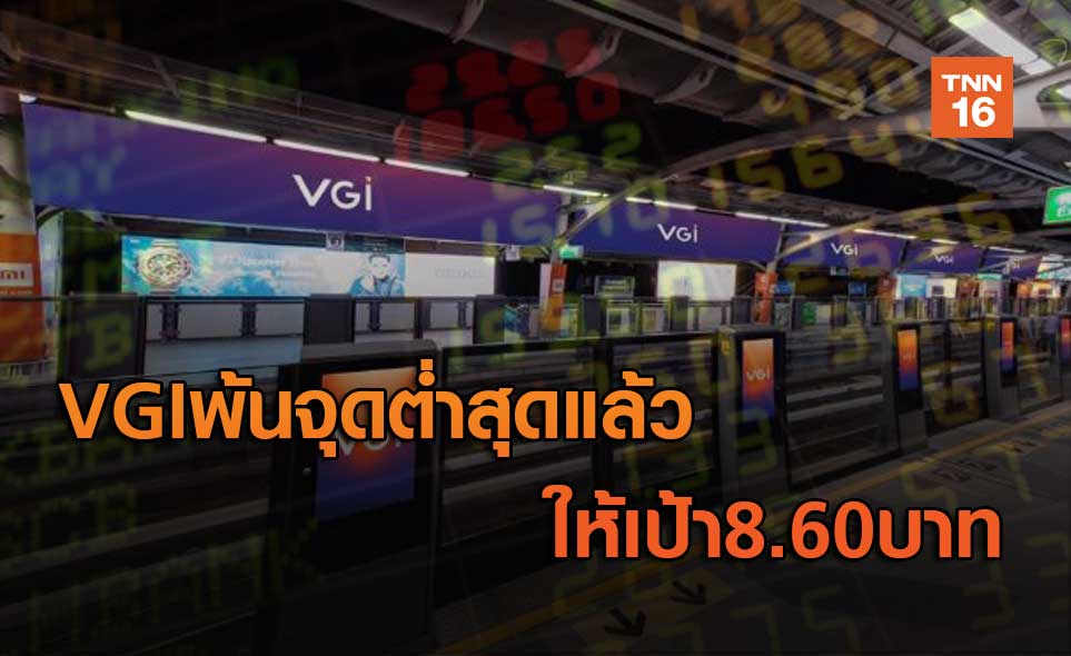 VGI พ้นจุดต่ำสุดแล้ว ให้เป้า8.60บ.