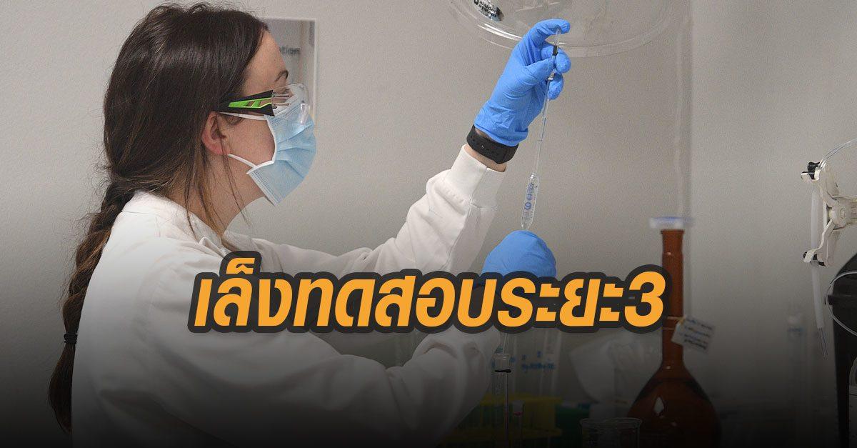 เจแอนด์เจ เตรียมทดสอบวัคซีนโควิด-19 ระยะ 3 อาสาสมัคร 60,000 คน