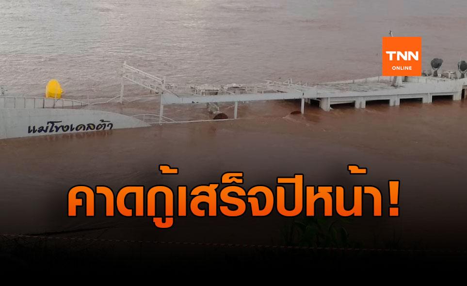 เน้นปลอดภัย! เรือท่องเที่ยวไทยล่มน้ำโขง รอกู้หลังน้ำลดปลายปี