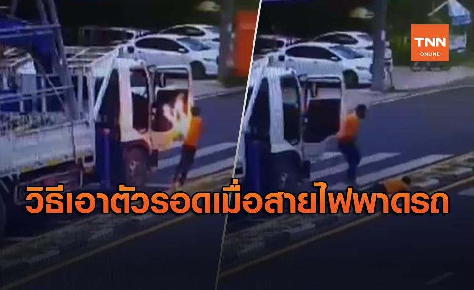 ไขวิธีเอาตัวรอด หลังรถบรรทุกเกี่ยวสายไฟช็อตลุกท่วมตัวคนขับ