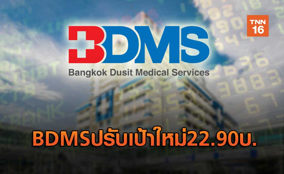BDMSให้เป้าใหม่22.90บ.