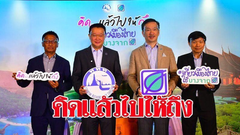 """ททท.จับมือบางจาก จัดโครงการ """"คิดแล้วไปให้ถึง เที่ยวเมืองไทยใช้...บางจาก"""" - กระตุ้นคนท่องเที่ยวในประเทศ"""
