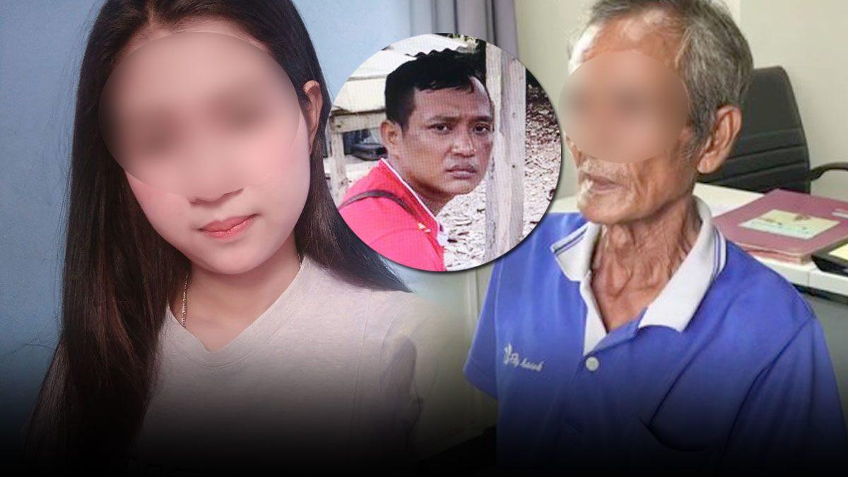 พ่อสารภาพ ช่วยลูกชายยกศพลูกสะใภ้ฝังดิน เผยแม่ก็ดูเหตุการณ์ตลอด