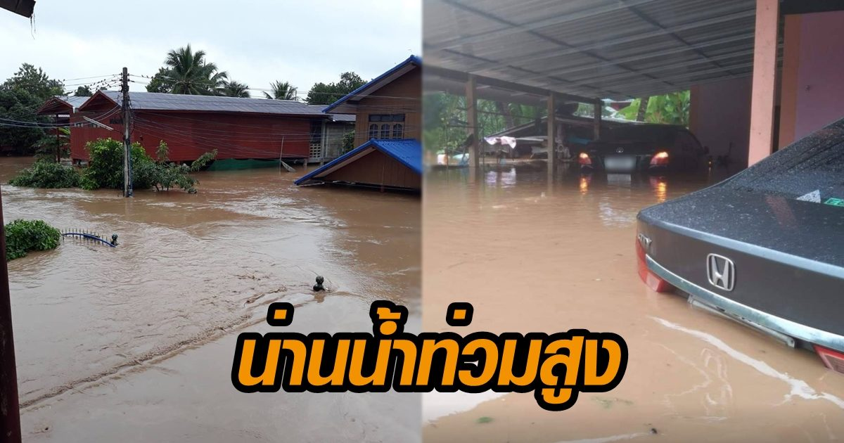 น่านน้ำท่วมสูง ถนนหลายสายถูกตัดขาด มิดรั้วบ้าน หลังฝนตกหนัก