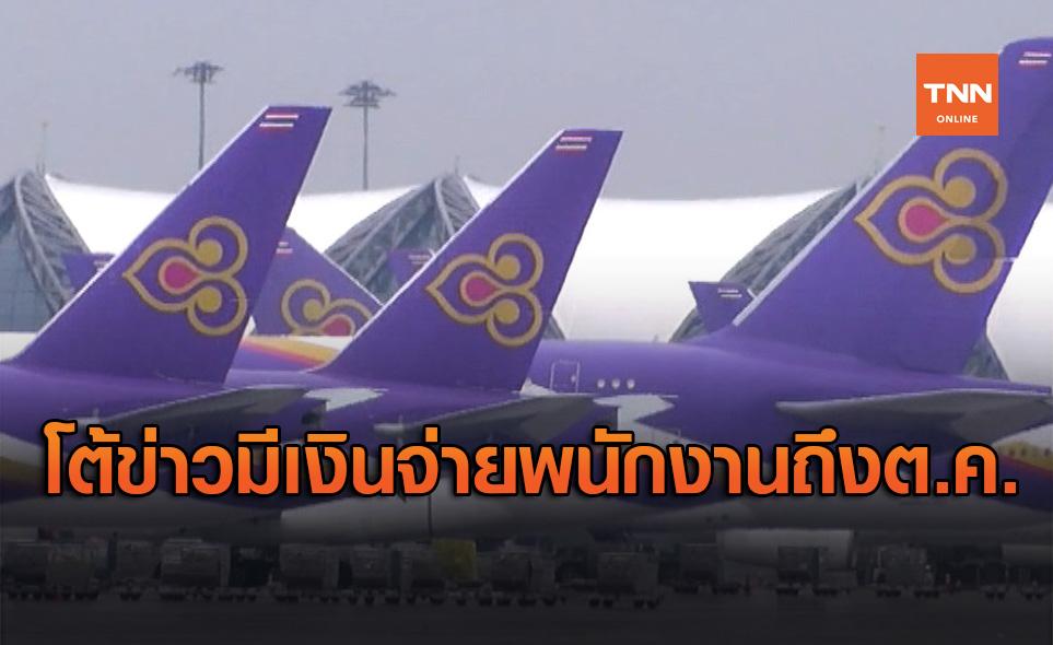 การบินไทย ลั่นข่าวมีเงินจ่ายพนักงานถึงเดือนต.ค. ไม่เป็นความจริง