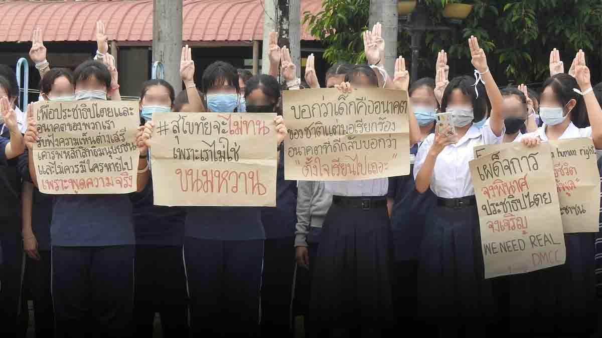 นักเรียนสุโขทัย กว่า 200 คน ชู 3 นิ้ว อ่านกวี แสดงออกทางการเมือง