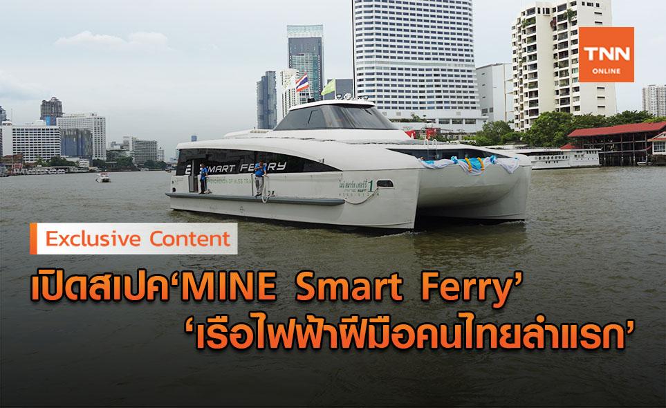 """ส่องนวัตกรรม """"เรือเฟอรี่ไฟฟ้า"""" ลำแรกของไทย"""