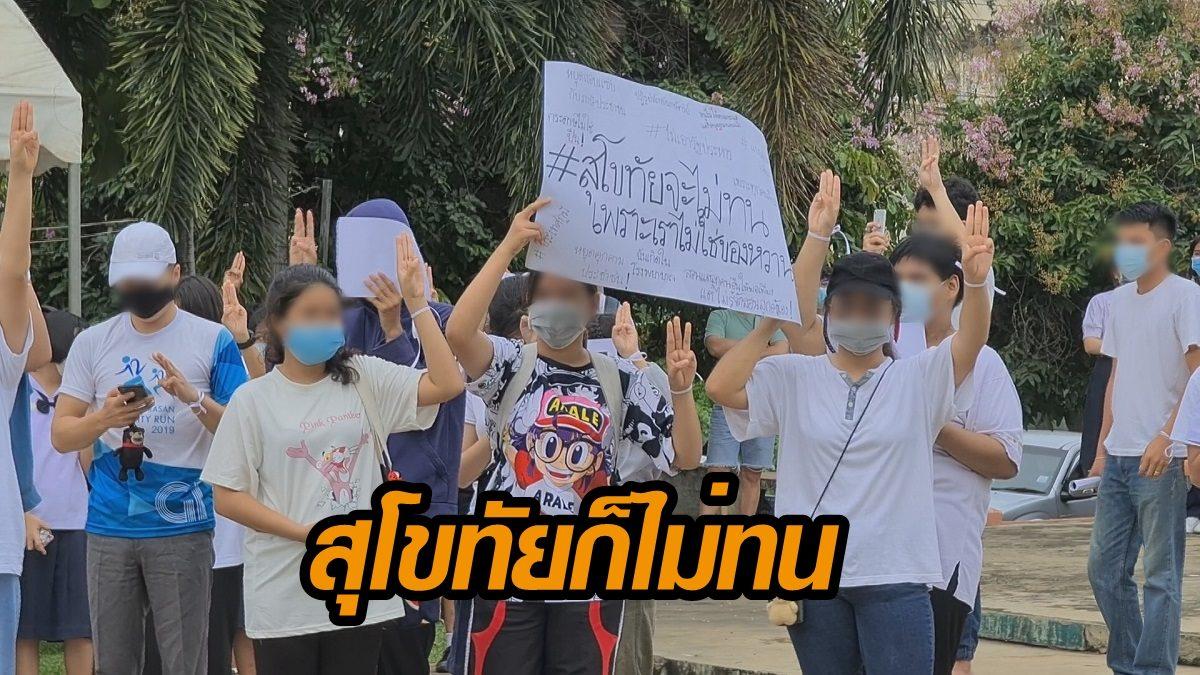 นักเรียนพรึ่บ ชู 3 นิ้วไล่เผด็จการ ถือป้าย #สุโขทัยจะไม่ทนเพราะเราไม่ใช่ของหวาน