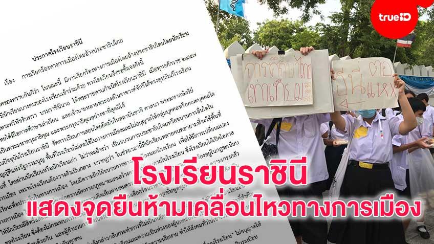 โรงเรียนราชินี แสดงจุดยืนห้ามนักเรียนเคลื่อนไหวทางการเมือง ฝ่าฝืนลาออก