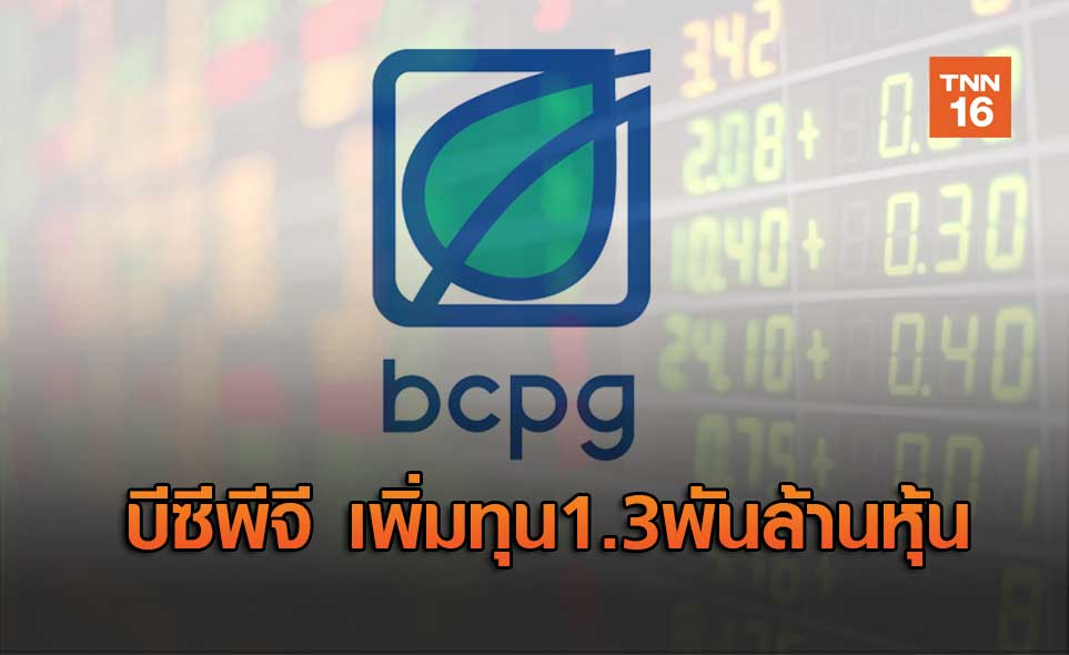 บีซีพีจี เพิ่มทุน 1.3 พันล้านหุ้น