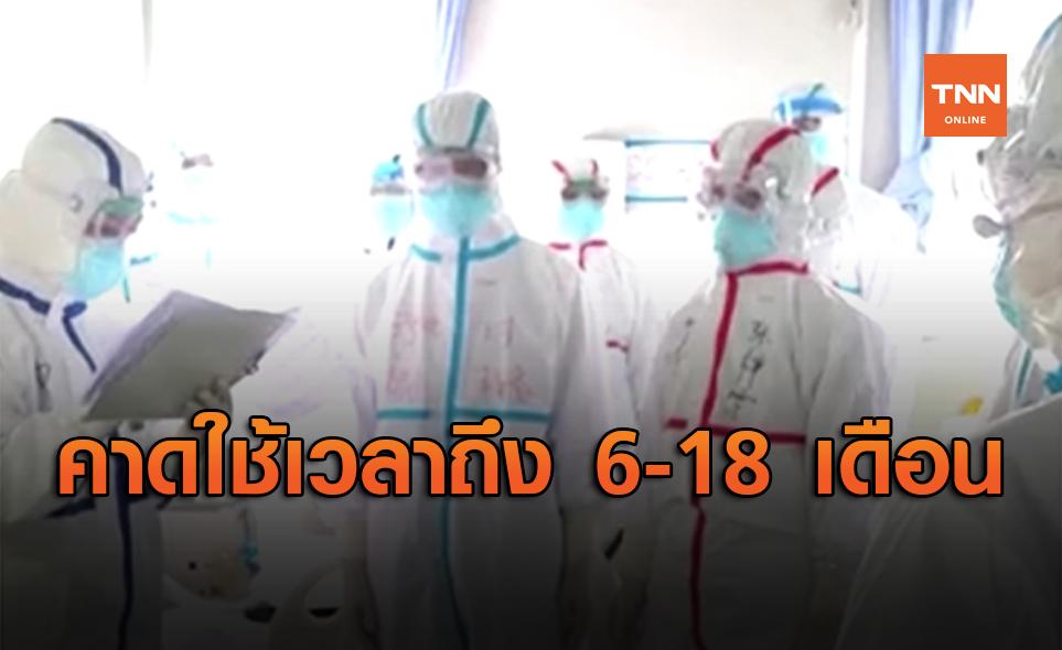 แพทย์ชี้คาดใช้เวลา 6-18 เดือน โรคโควิด-19 ถึงจะเบาลง