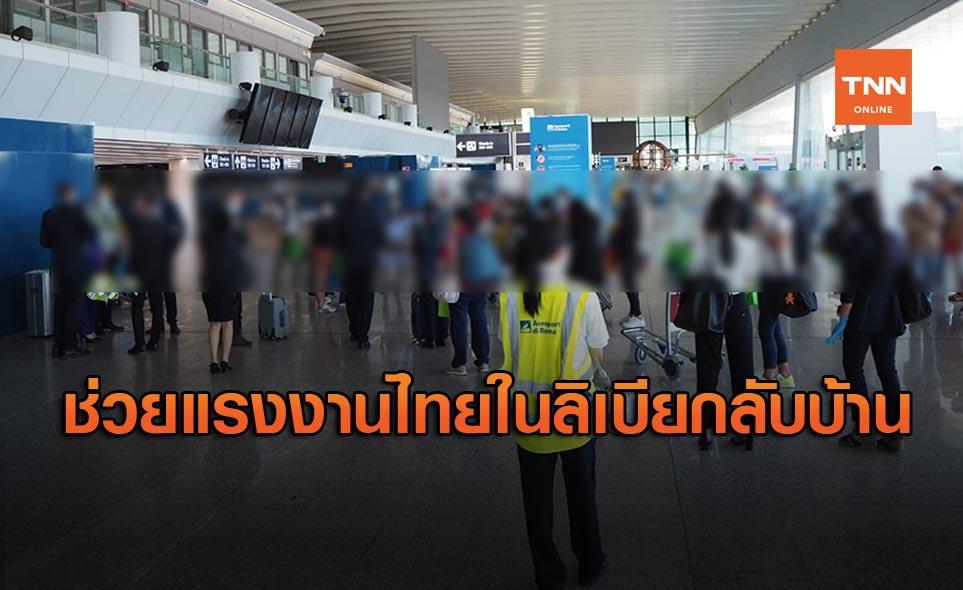 สอท.กรุงโรม เตรียมช่วย 19 แรงงานไทยในลิเบียกลับประเทศ