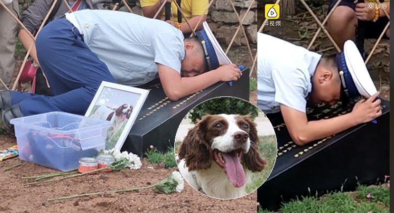 นายทหารจีนปล่อยโฮ กอดหลุมศพสุนัขกู้ภัยคู่ใจ ร่วมงานกันมา 12 ปี