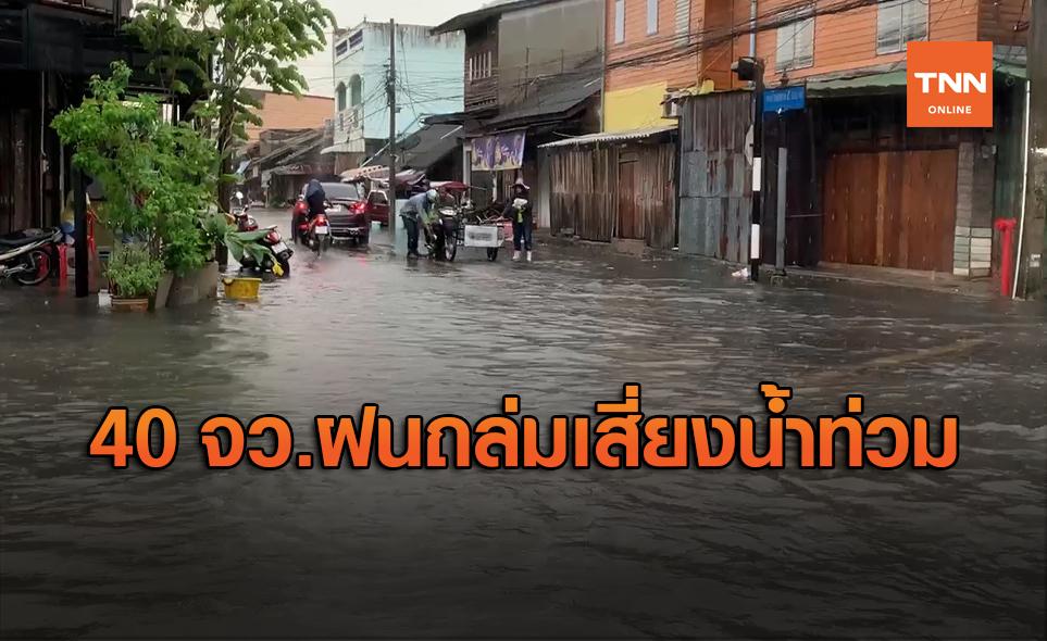 เตือน! 40 จังหวัดฝนถล่ม เสี่ยงน้ำท่วม-น้ำป่าหลาก