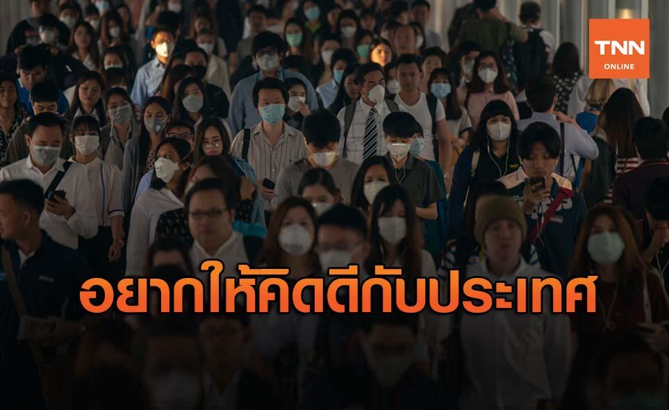 ซูเปอร์โพลเผยปชช.ส่วนใหญ่อยากให้คนไทยมีทัศนคติที่ดีต่อชาติ