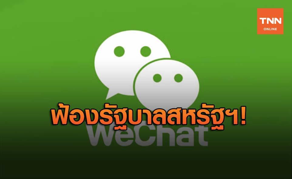 ผู้ใช้ WeChat ในสหรัฐเยื่นฟ้องรัฐบาล หลังเจอคำสั่งแบน