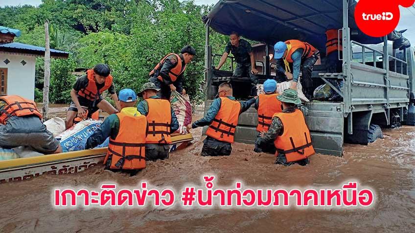 เกาะติดข่าว #น้ำท่วมภาคเหนือ สุโขทัย น่าน อุตรดิตถ์