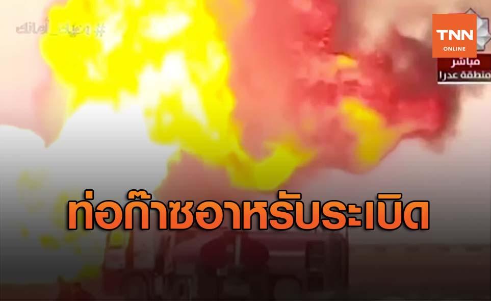 ท่อส่งก๊าซธรรมชาติอาหรับระเบิด ซีเรียไฟฟ้าดับทั้งประเทศ