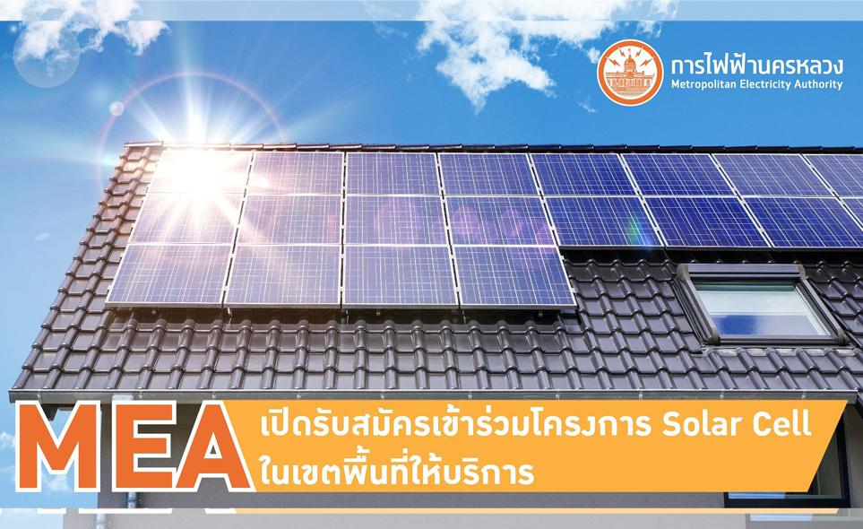 MEA รับสมัครผู้ใช้ไฟฟ้าเขตพื้นที่ให้บริการเข้าร่วมโครงการ Solar Cell