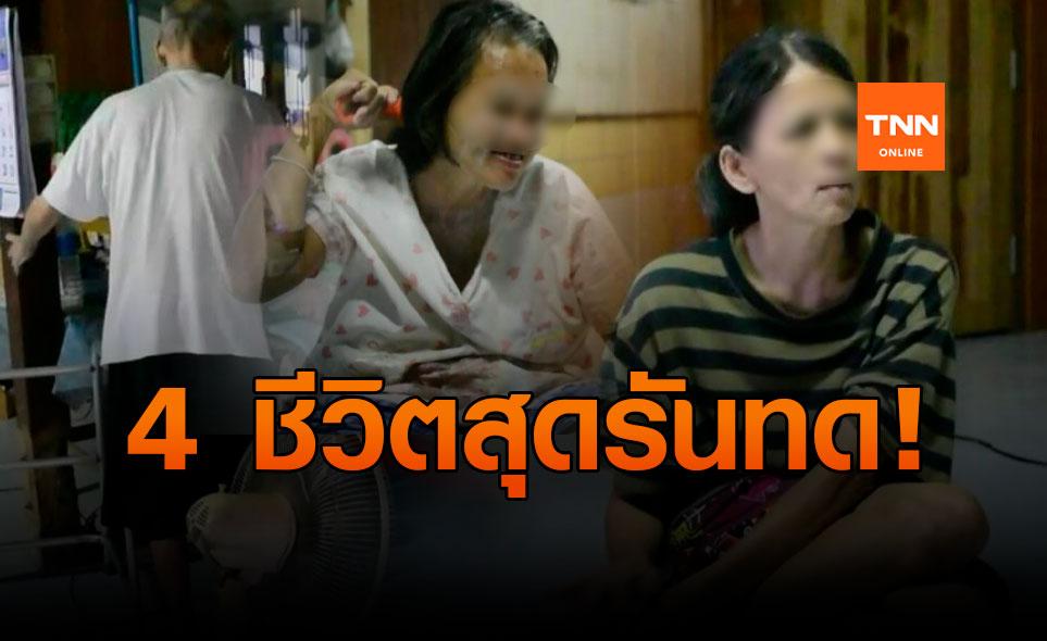 วอนช่วย! 4 ชีวิตพิการทั้งบ้าน อาศัยเบี้ยคนพิการเลี้ยงชีพ