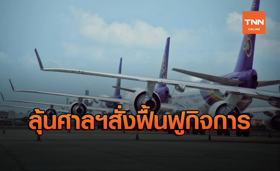 การบินไทยลุ้น! ศาลฯนัดฟังคำสั่งแผนฟื้นฟู 14 ก.ย.นี้