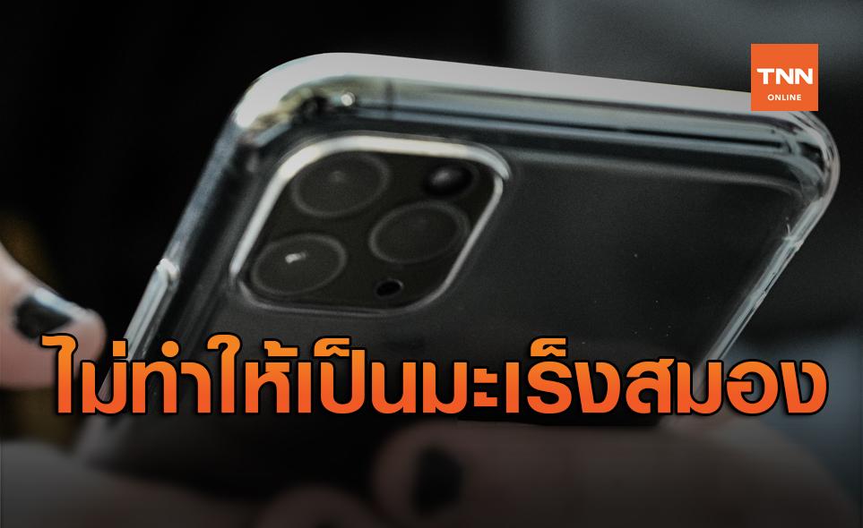 ข่าวปลอม! วางโทรศัพท์มือถือไว้ตรงหัวนอน ทำให้เป็นมะเร็งสมอง