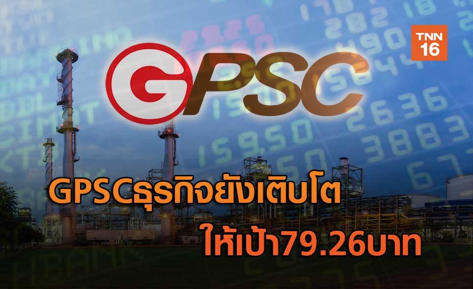 GPSCธุรกิจยังเติบโต  ให้เป้า79.26บาท