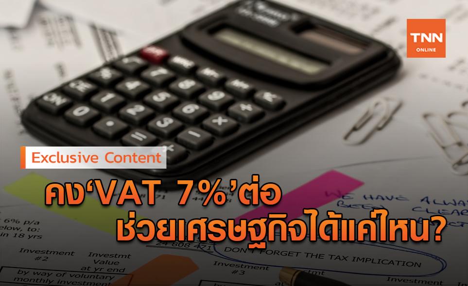 ช่วยได้แค่ไหน? รัฐคง VAT 7% ต่ออีก 1 ปี!!