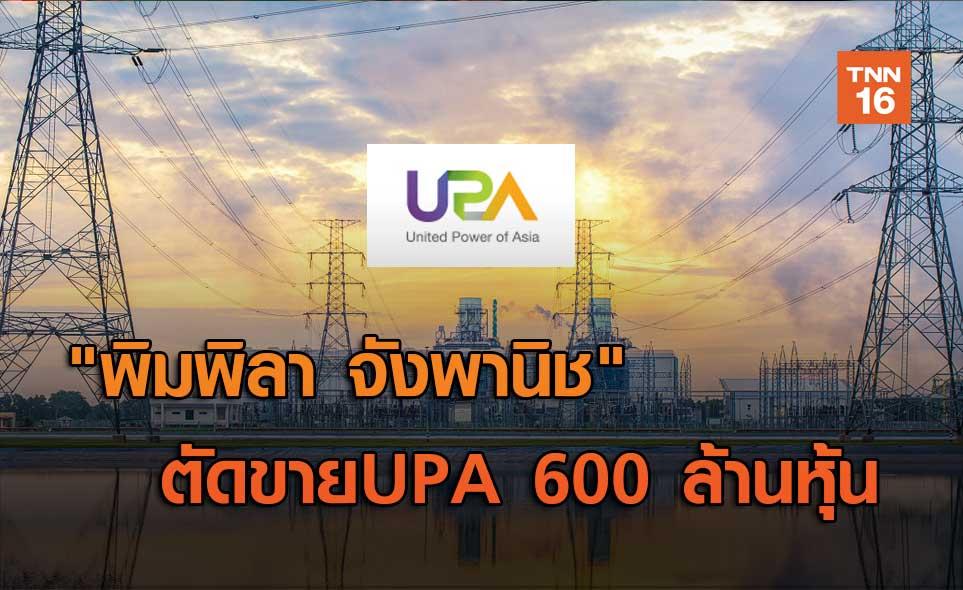 """""""พิมพิลา จังพานิช""""ขาย UPA 600 ล้านหุ้น"""