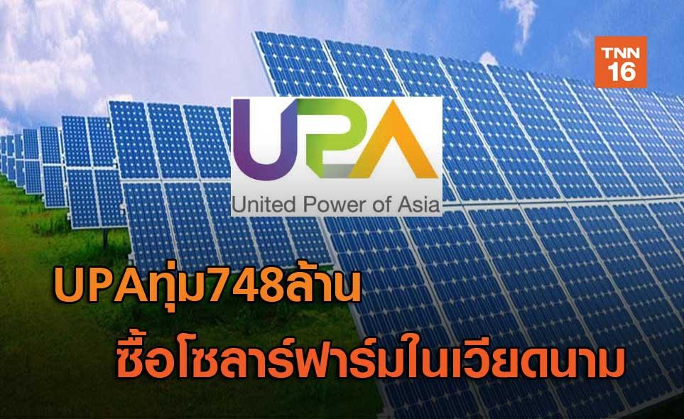 UPAทุ่ม748ล้าน   ซื้อโซลาร์ฟาร์มในเวียดนาม