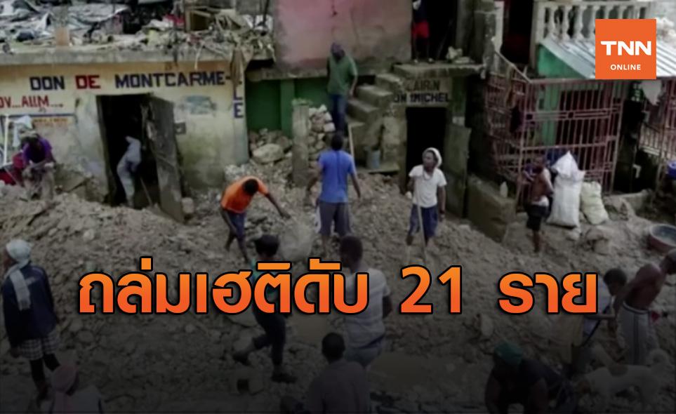 พายุโซนร้อนลอร่าถล่มเฮติ ปชช.ดับแล้ว 21 ราย