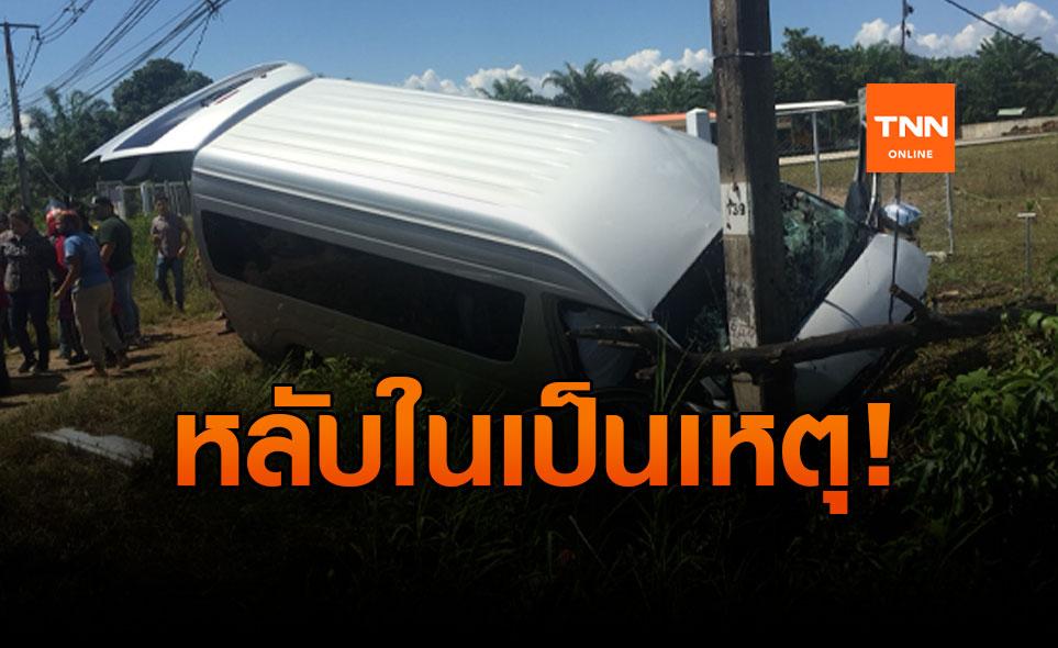หลับใน! รถตู้พุ่งชนเสาไฟฟ้า บาดเจ็บ 7