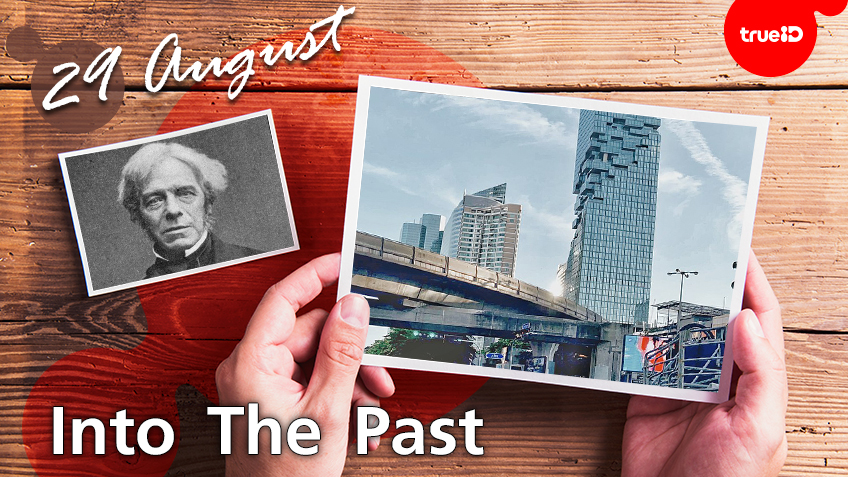 Into the past :  ตึกมหานคร เปิดใช้อย่างเป็นทางการ ,  ไมเคิล ฟาราเดย์ ค้นพบการเหนี่ยวนำแม่เหล็กไฟฟ้า (29ส.ค.)