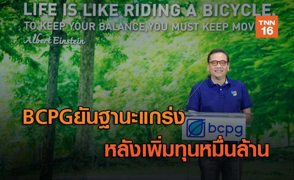BCPGยันฐานะแกร่ง  หลังเพิ่มทุนหมื่นล้าน
