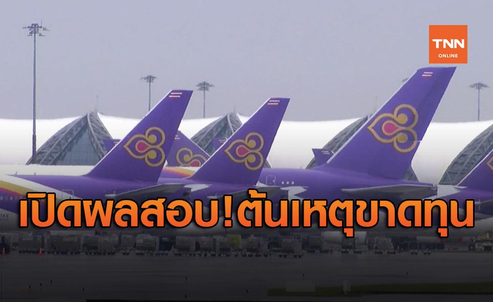 เปิดผลสอบต้นเหตุ การบินไทย ขาดทุนสะสมกว่า 6 หมื่นล้าน