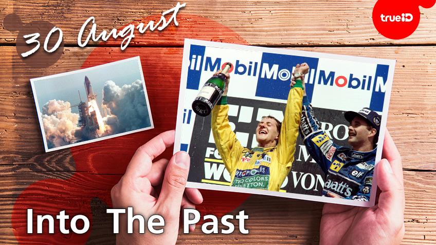Into the past :  กระสวยอวกาศดิสคัฟเวอรี ขึ้นบินครั้งแรก , มิคาเอล ชูมัคเกอร์ ชนะเลิศการแข่งขันรถสูตรหนึ่งเป็นครั้งแรก (30ส.ค.)