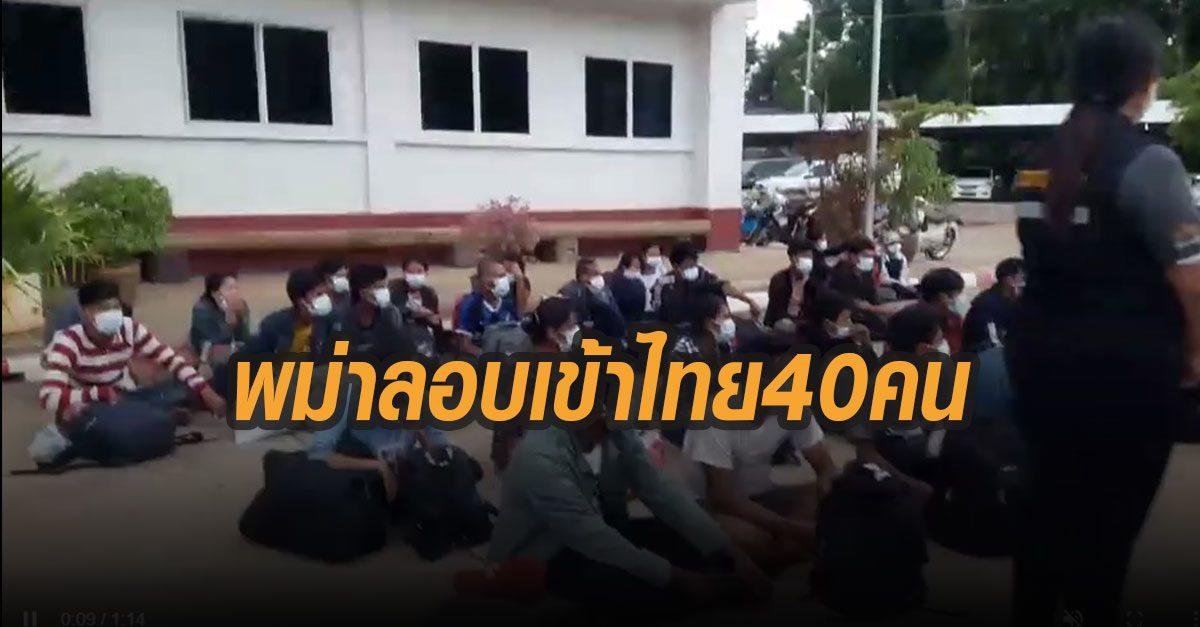 ทหาร ฉก.ลาดหญ้า สนธิกำลังสกัดจับแก๊งขนแรงงานพม่าเข้าไทย 40 คน เสี่ยงแพร่โควิด