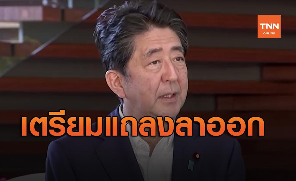 จับตา! ชินโซ อาเบะ เตรียมแถลงลาออกนายกรัฐมนตรีญี่ปุ่น