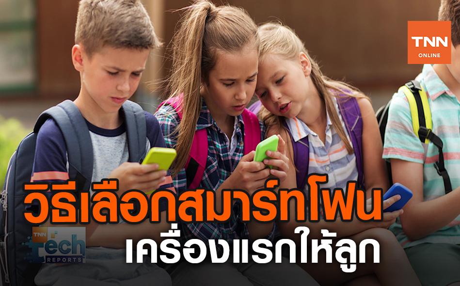 วิธีเลือกสมาร์ทโฟน เครื่องแรกให้ลูก   TNN Tech Reports   28 ส.ค. 63 (คลิป)