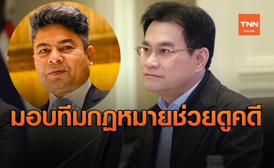 ประชาธิปัตย์ มอบทีมกฏหมายช่วยดูคดี เทพไท ทุจริตเลือกตั้ง