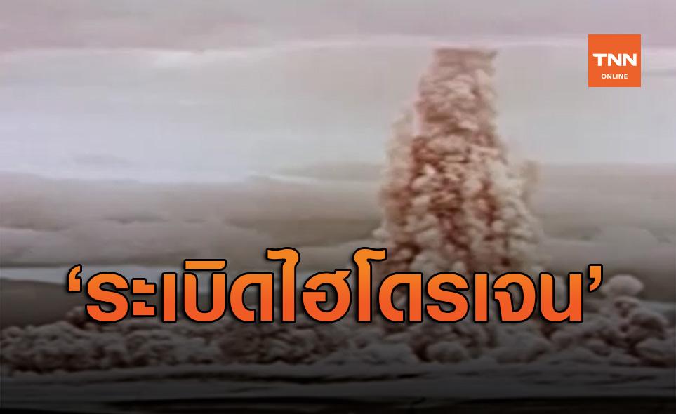 """เปิดภาพจากคลิปวิดีโอลับ รัสเซียทิ้ง """"ระเบิดไฮโดรเจน"""" ใหญ่สุดในโลก"""