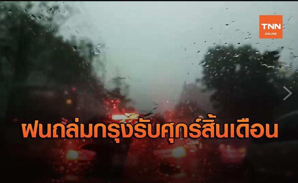 ฝนถล่มกรุงรับศุกร์สิ้นเดือน! หลายพื้นที่น้ำท่วมขัง-จราจรติดขัด