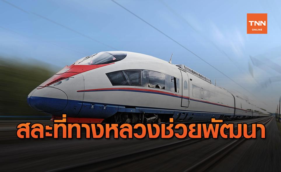 ทล. สละที่เขตทางหลวง พัฒนารถไฟความเร็วสูงเชื่อม 3 สนามบิน