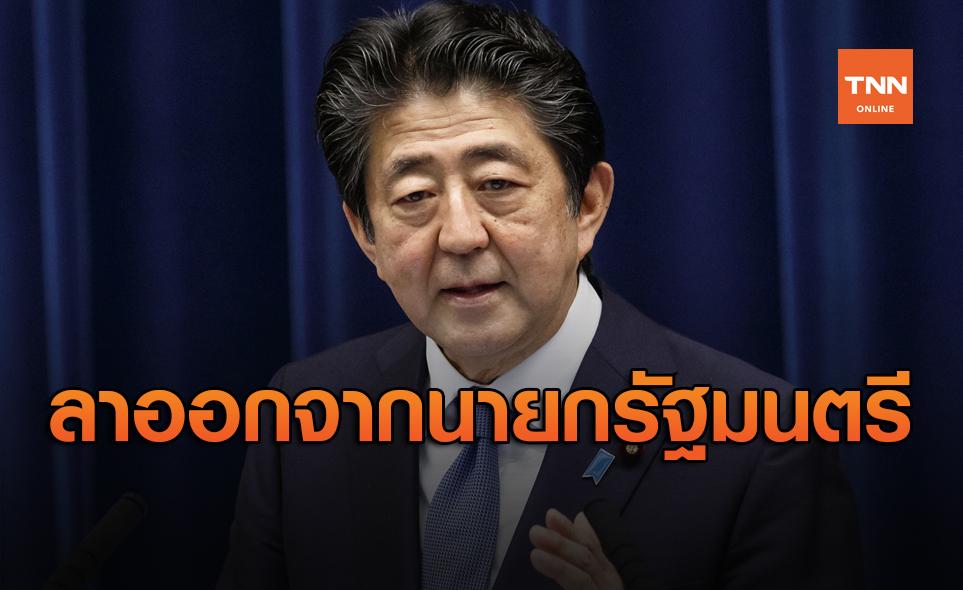 ด่วน! ชินโซ อาเบะ แถลงลาออกจากตำแหน่งนายกรัฐมนตรีญี่ปุ่น