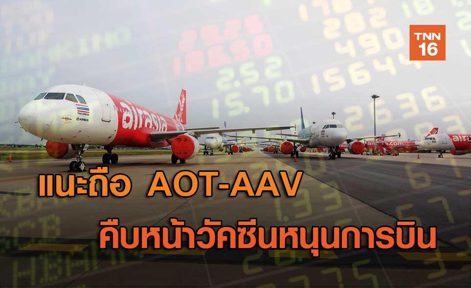 แนะถือ AOT-AAV  คืบหน้าวัคซีนหนุนการบิน