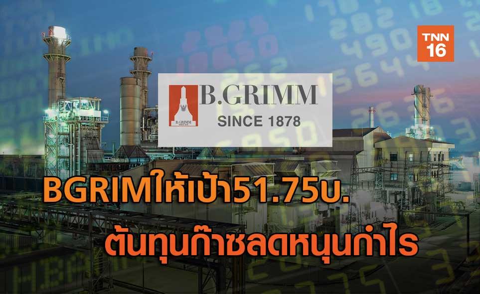 BGRIMให้เป้า51.75บ.  ต้นทุนก๊าซลดหนุนกำไร