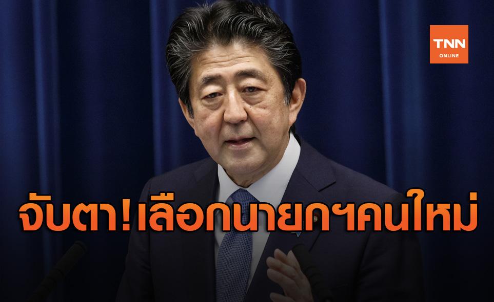 เลือกตั้งนายกรัฐมนตรีคนใหม่ของญี่ปุ่น คาดจะมีขึ้น 15 ก.ย.นี้