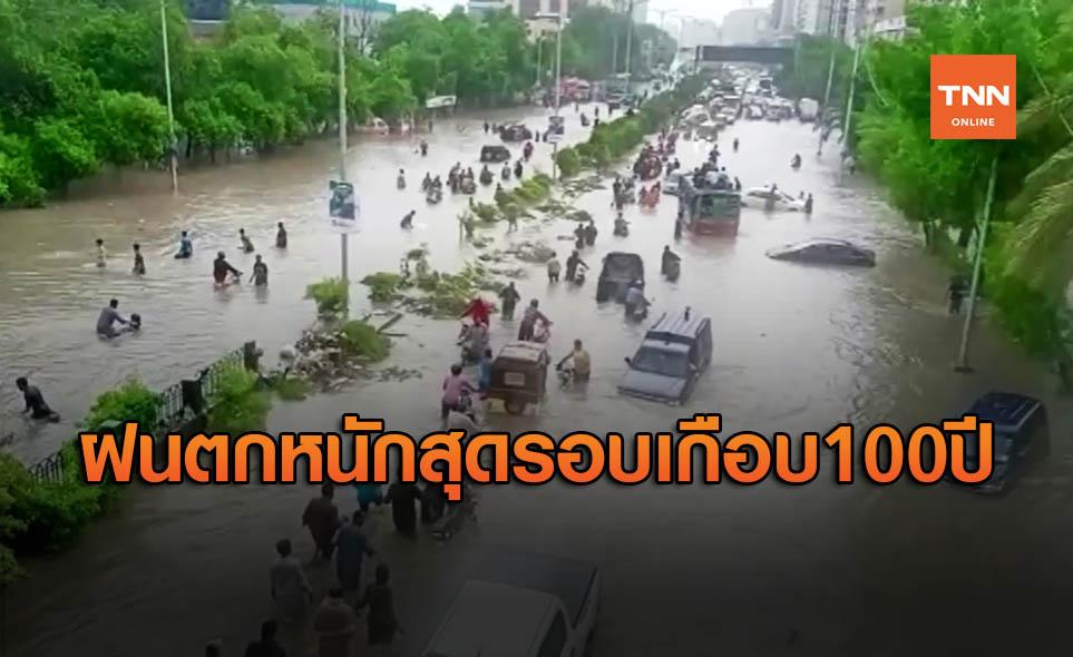 """น้ำท่วมปากีสถาน ดับกว่า 60 ราย """"การาจี"""" ฝนหนักสุดรอบเกือบ 100 ปี"""